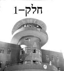 היינץ סימון-1